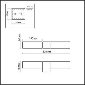 Схема Бра - 2137/2W  в стиле Минимализм