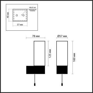 Схема Бра с выключателем - 2137/1W  в стиле Минимализм