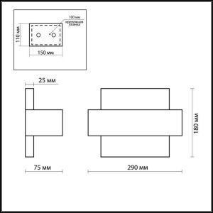 Схема Настенный светильник - 2733/1W  в стиле Минимализм