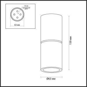 Потолочный накладной светильник — 3583/1C — ODEON LIGHT 50W