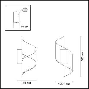 Схема Настенный светильник - 3543/5LW  в стиле Хай-тек