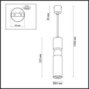 Схема Подвес - 4075/5L  в стиле Модерн