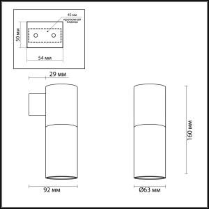 Схема Настенный светильник - 3834/1W  в стиле Хай-тек