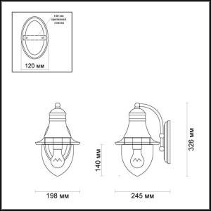 Уличный настеный светильник — 4041/1W — ODEON LIGHT 60W