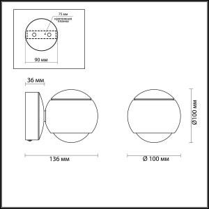 Схема Настенный светильник - 3914/9WL  в стиле Хай-тек
