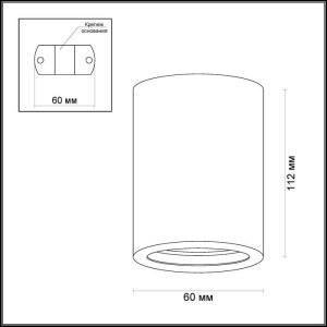 Потолочный накладной светильник — 3553/1C — ODEON LIGHT 35W