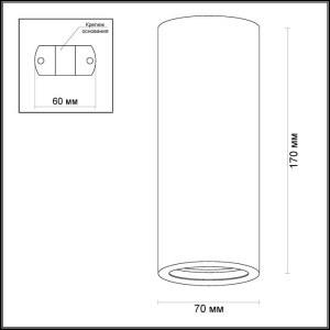 Потолочный накладной светильник — 3554/1C — ODEON LIGHT 35W