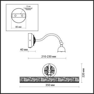 Подсветка для картин с выключателем — 2702/2W — ODEON LIGHT 2*25W