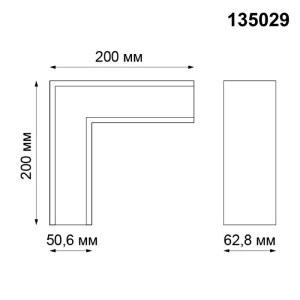 Соединитель для низковольтного шинопровода  Г-образный — 135029 — NOVOTECH