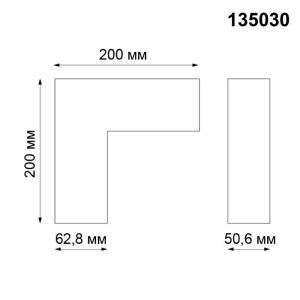 Соединитель для низковольтного шинопровода  L-образный — 135030 — NOVOTECH