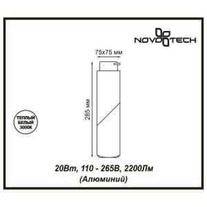 Трековый светодиодный светильник-357840-shema