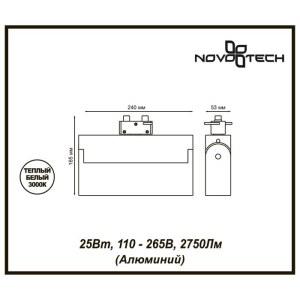 Трековый светодиодный светильник-357841-shema