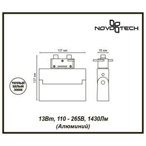 Трековый светодиодный светильник-357843-shema