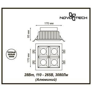 Встраиваемый светодиодный светильник-357850-shema