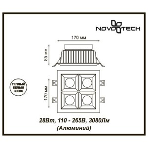 Встраиваемый светодиодный светильник-357851-shema