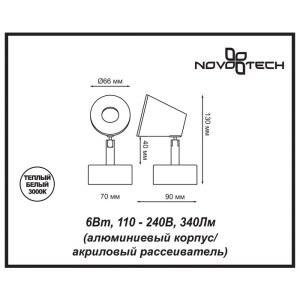 Накладной светодиодный светильник — 357853 — NOVOTECH 6W
