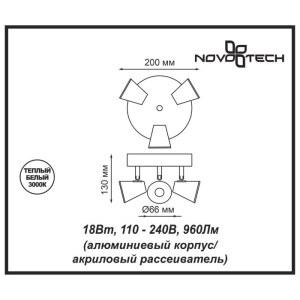 Накладной светодиодный светильник — 357855 — NOVOTECH 18W