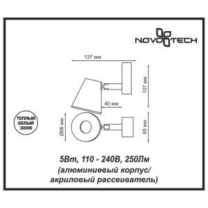 Трековый светодиодный светильник-357859-shema