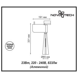 Трековый светодиодный светильник-357863-shema