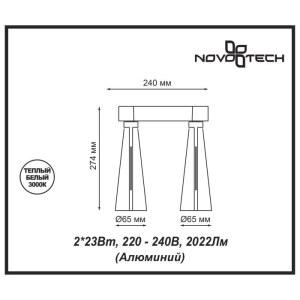 Накладной светодиодный светильник — 357866 — NOVOTECH 46W