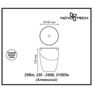 Накладной светодиодный светильник — 357868 — NOVOTECH 25W