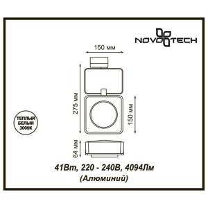 Трековый светодиодный светильник-357871-shema