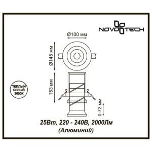 Встраиваемый светодиодный светильник — 357872 — NOVOTECH 25W