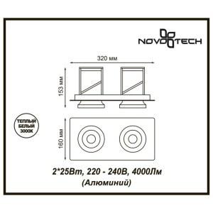 Встраиваемый светодиодный светильник — 357874 — NOVOTECH 50W