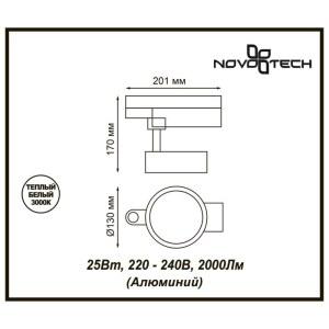 Трековый светодиодный светильник-357876-shema
