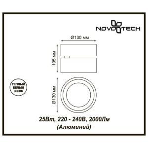Накладной светодиодный светильник — 357877 — NOVOTECH 25W