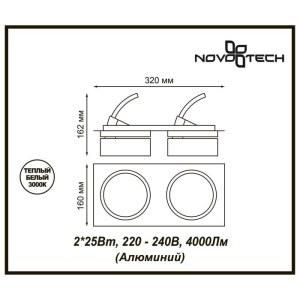 Встраиваемый светодиодный светильник — 357878 — NOVOTECH 50W