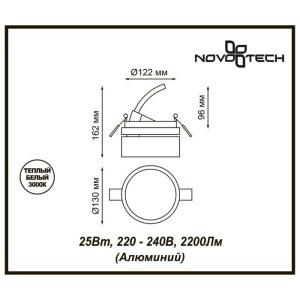 Встраиваемый светодиодный светильник — 357879 — NOVOTECH 25W