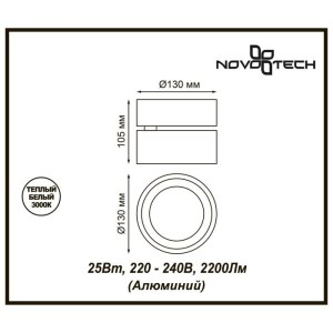 Накладной светодиодный светильник — 357881 — NOVOTECH 25W
