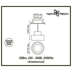 Встраиваемый светодиодный светильник-357882-shema