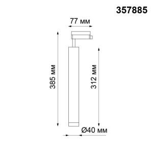 Трековый светодиодный светильник — 357885 — NOVOTECH 10W