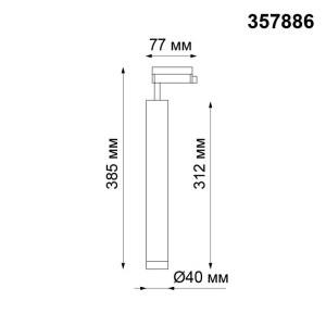 Трековый светодиодный светильник — 357886 — NOVOTECH 10W