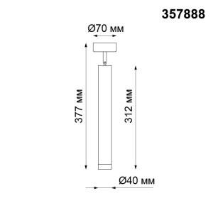 Накладной светодиодный светильник — 357888 — NOVOTECH 10W