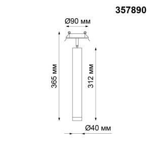 Встраиваемый светодиодный светильник — 357890 — NOVOTECH 10W