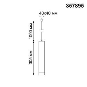 Трековый светодиодный светильник — 357895 — NOVOTECH 12W