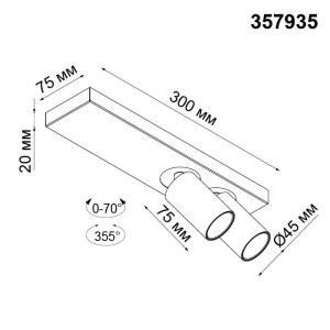 Накладной светодиодный светильник-357935-shema