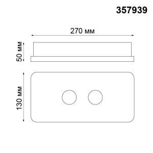 Накладной светодиодный светильник-357939-shema