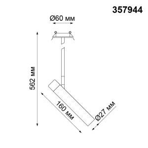 Встраиваемый светодиодный светильник — 357944 — NOVOTECH 5W