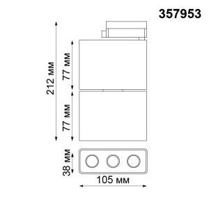 Трековый светодиодный светильник-357953-shema