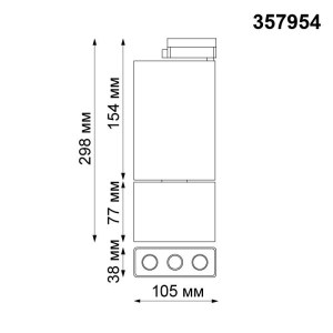 Трековый светодиодный светильник — 357954 — NOVOTECH 12W