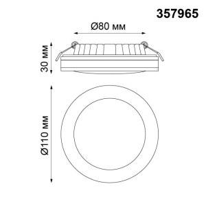 Встраиваемый светодиодный светильник-357965-shema