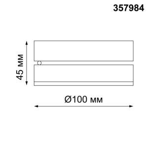 Накладной светодиодный светильник — 357984 — NOVOTECH 12W