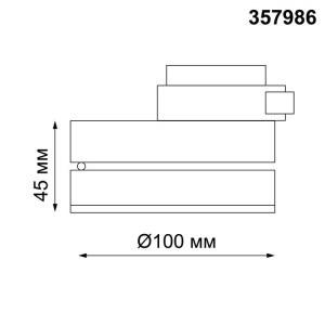 Трековый светодиодный светильник-357986-shema