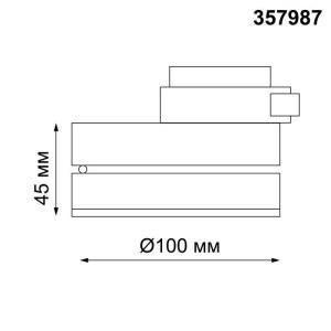 Трековый светодиодный светильник — 357987 — NOVOTECH 12W