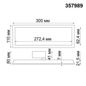 Трековый светодиодный светильник-357989-shema