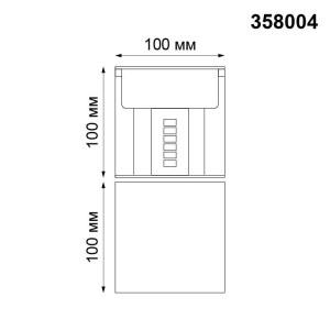 Светильник ландшафтный светодиодный-358004-shema